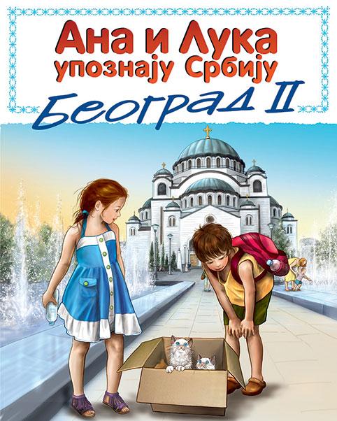 Ana i Luka upoznaju Srbiju – Beograd 2