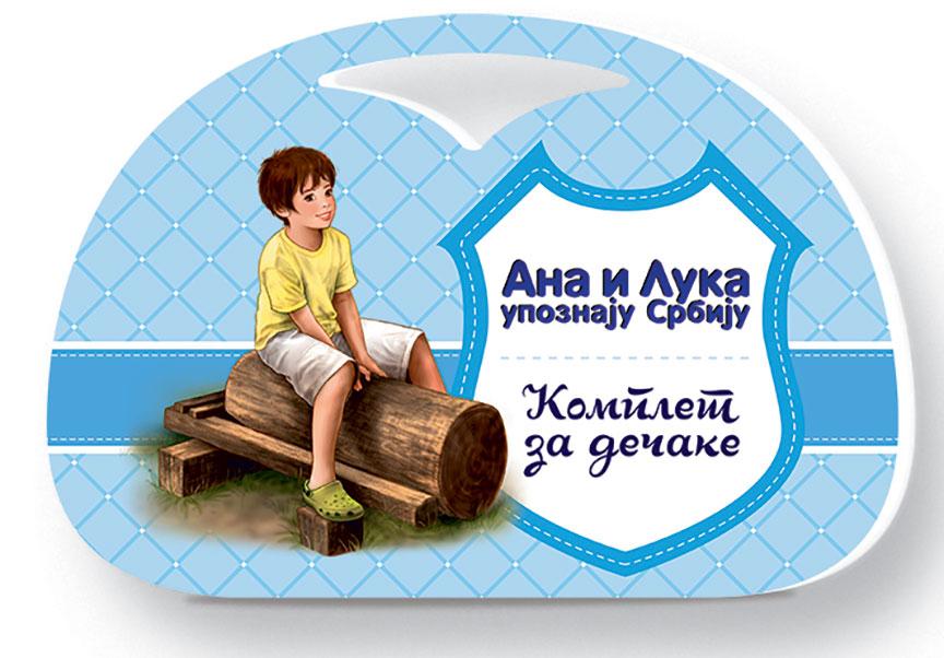 Ana i Luka upoznaju Srbiju – komplet za dečake