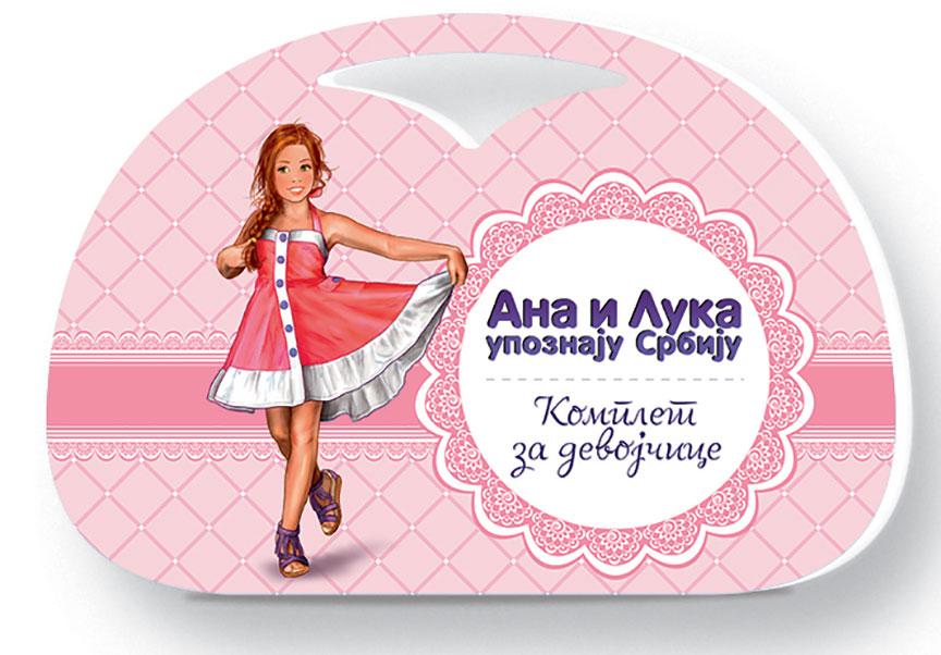 Komplet Ana i Luka upoznaju Srbiju - za devojčice